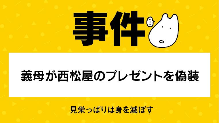 義母西松屋プレゼント記事アイキャッチ画像