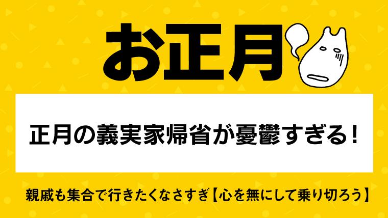 義実家お正月記事アイキャッチ画像